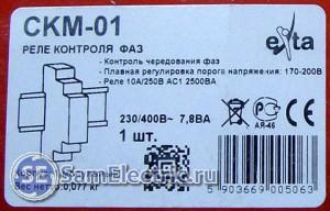 CKM-01 от Zamel. Краткие характеристики на упаковке