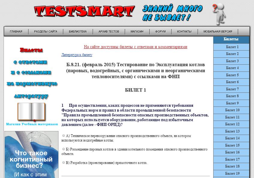 Аттестация в РосТехНадзоре по промышленной безопасности
