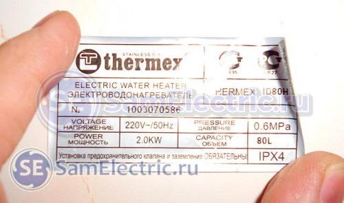Водонагреватель накопительный Термекс ID 80 H - характеристики