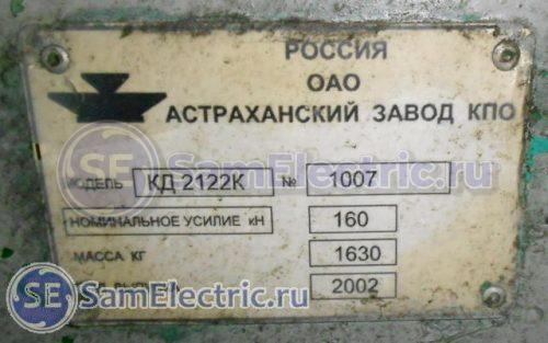 Шильдик пресса КД 2122К