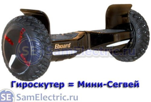 gyro-scooter mini-segway. Гироскутер - это мини-сигвей