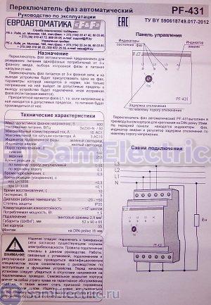 Инструкция на реле выбора фаз F&F PF-431