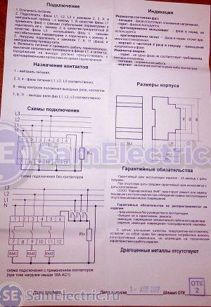 Инструкция на реле выбора фаз F&F PF-431, стр.2