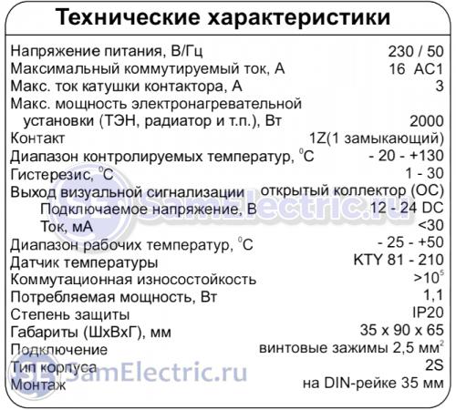 Технические характеристики регулятора температуры