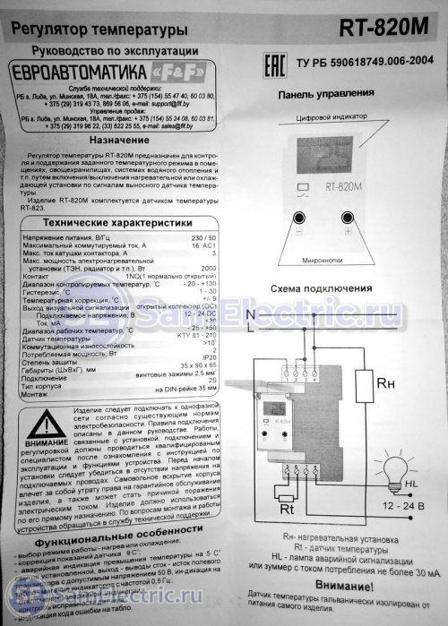 Инструкция и руководство по эксплуатации на регулятор температуры, часть 1