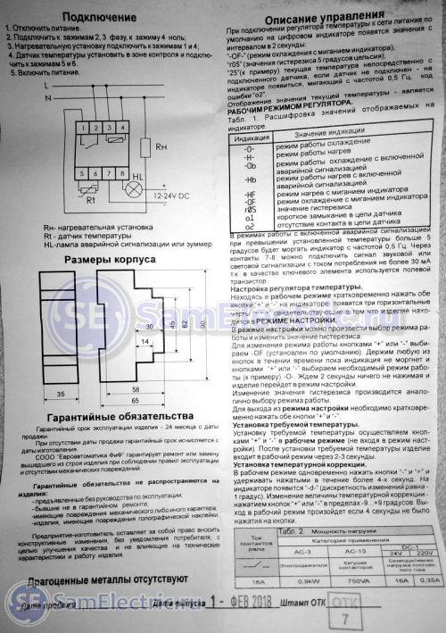 Инструкция и руководство по эксплуатации на регулятор температуры RT-820M, часть 2