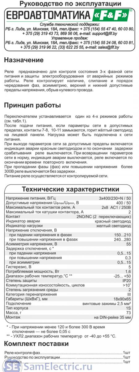 Инструкция 1 на Евроавтоматика