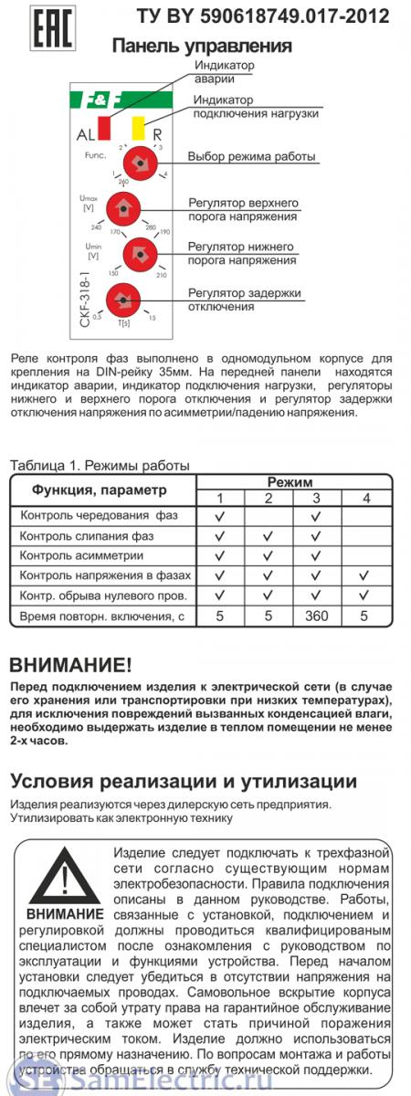 Инструкция 2 на РКН Евроавтоматика