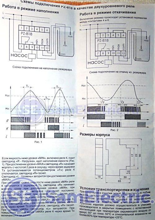 Инструкция к реле контроля уровня