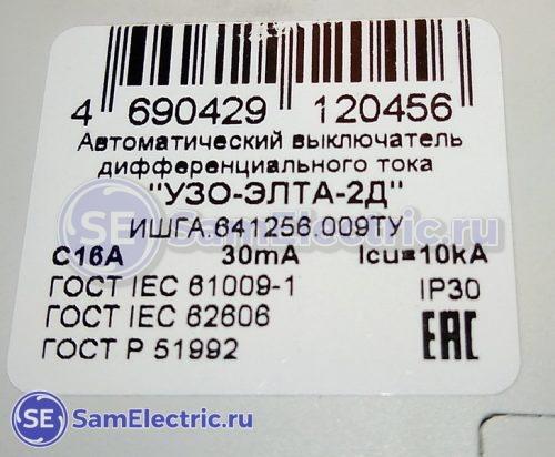 УЗО ЭЛТА - параметры и ГОСТы на шильдике