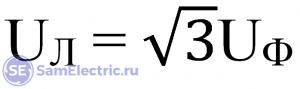 Формула линейного напряжения
