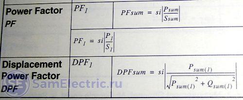 коэффициент мощности PF - DPF
