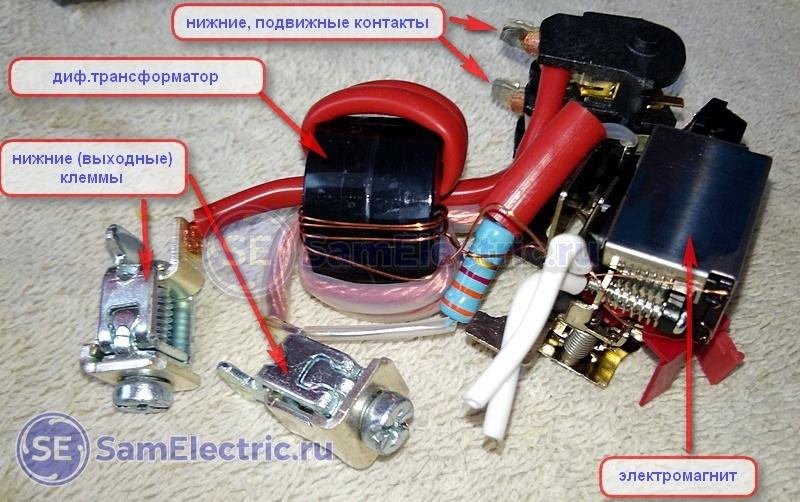 Как устроен УЗО и дифавтомат