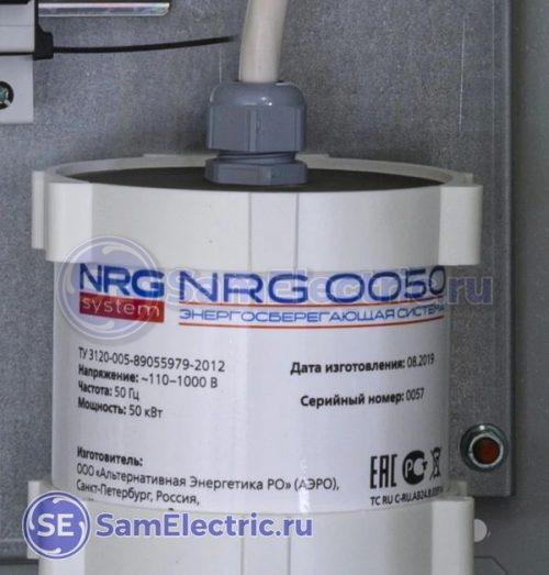 Модуль ЭСУ NRG