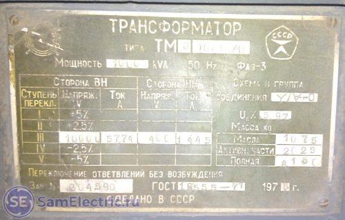 Трансформатор на подстанции
