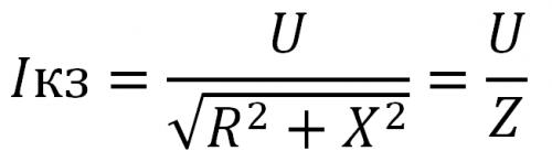 Iкз=Uн/√(R^2+X^2 )