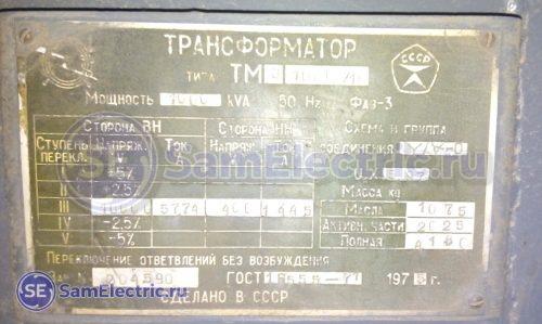 Трансформатор на КТП