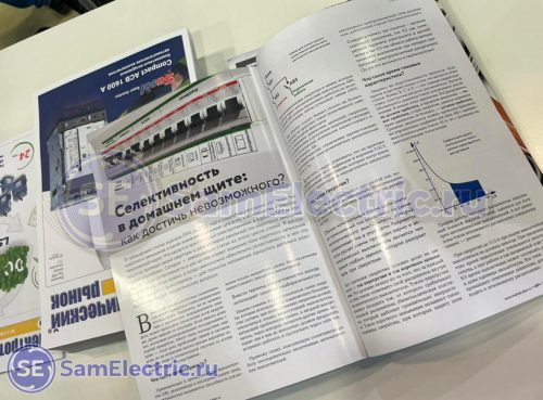 Статья в журнале Элек.ру