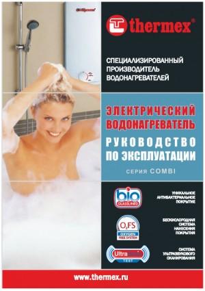 Проточный водонагреватель Termex Combi_инструкция