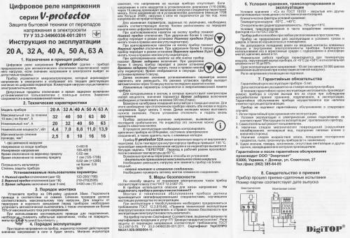 Инструкция реле напряжения VigiTop V-protector