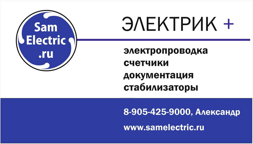 Услуги электрика в Таганроге