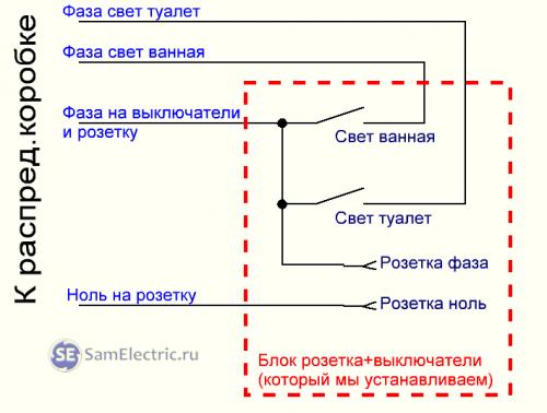 схема подключения двухклавишного выключателя с розеткой